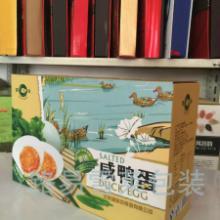 供应蛋制品盒