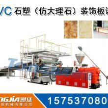 供应用于装饰板背影墙的仿大理石板材机械设备