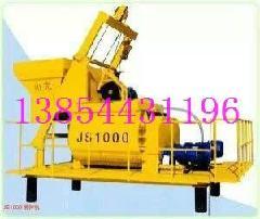 供应1000型混凝土搅拌机  1000型混凝土搅拌机厂家  1000型混凝土搅拌机价格