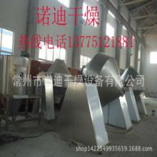 SZG双锥回转真空干燥机 真空干燥机 厂家 价格 供应商 江苏批发