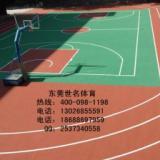 供应东莞网球场地喷漆,篮球场可以涂防滑油漆、丙烯酸球场地坪施工