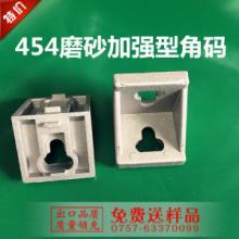 供应DCB4545角码/工业铝型材连接角码图片