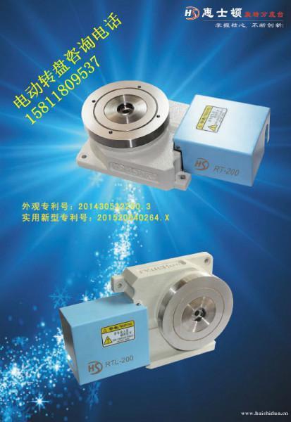 供应200型电动分度盘 ,精密型电动分度盘