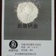 1250目活性重质碳酸钙图片
