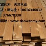 供应青岛深度碳化木价格 青岛深度碳化木防腐木 深度碳化木是怎么做的