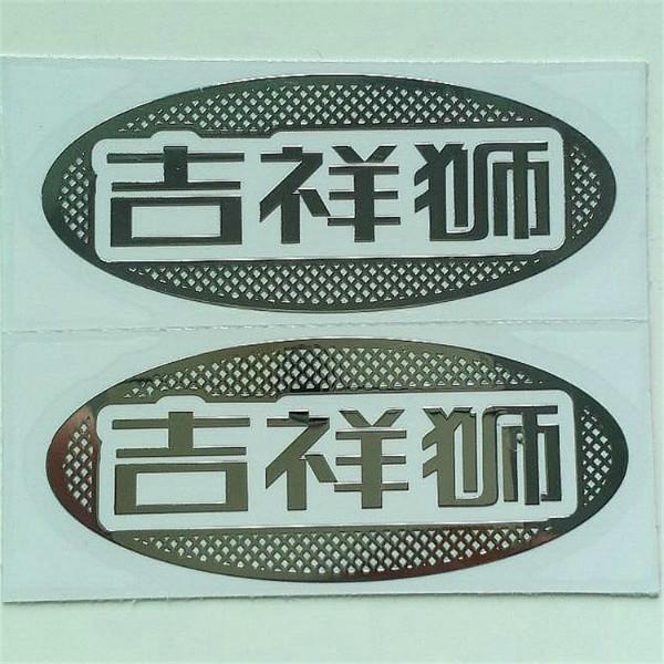 供应手机薄金属标电铸薄商标