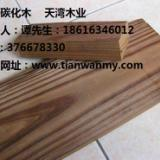 供应辽宁深度碳化木价格 辽宁深度碳化木防腐木 辽宁优质深度碳化木报价