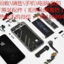 HTC配件回收图片