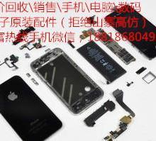 供应苹果手机配件回收