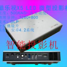 供应四川酷乐视X5厂家,四川酷乐视X5厂家报价批发