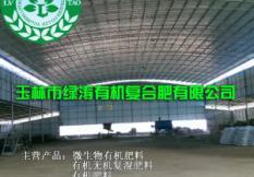 玉林市绿涛有机复合肥有限公司简介