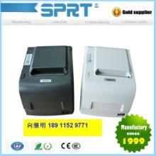 供应SPRT票据打印机