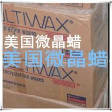 供应用于食品添加剂的微晶蜡W445批发
