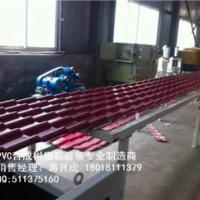 供应新款1050型合成树脂瓦生产设备