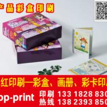 供应用于彩盒印刷|包装彩盒制作|订制彩盒包装的折叠式礼品彩盒纸类包装彩盒印刷批发