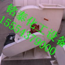 供应pp排风风机,聚丙乙烯通风风机,pp储罐,PVC风机,PVC风管,pp换热器,聚丙烯尾气吸收塔,聚氯乙烯耐酸碱酸洗池