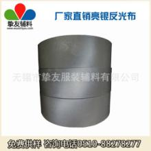 供应反光校服服装反光布   耐水洗亮银反光TC布 衣用反光材料