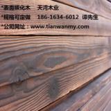 供应优质表面碳化木出厂格,表面碳化木地板价格,表面碳化木防腐木价格