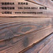 专业表面碳化木生产厂家图片