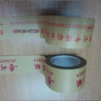 供应可印字牛皮胶带
