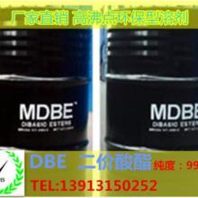 供应环保溶剂二元酸酯DBE涂料万能溶剂