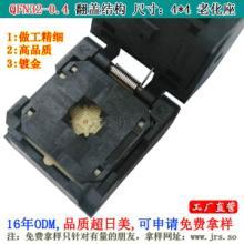 供应QFN32-0.4测试座烧录座老化座JRS进口翻盖式IC测试座间距0.4MM老化座烧录写座子批发