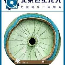 供应用于光盘制作的北京光盘包装印刷设计一条龙服务中