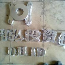 供应泰州精品不锈钢字-贴金字-钛金字批发