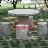供应石材桌椅、石凳、石桌、园林石材桌椅、户外石材桌椅、石材桌椅厂家