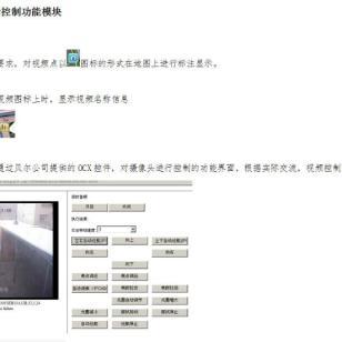 吉林吉林市社区网格化管理系统图片
