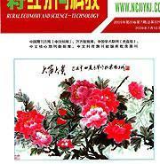 农村经济与科技杂志编辑部约稿函图片